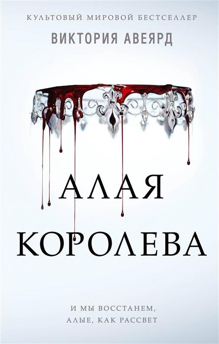 алая королева книга купить
