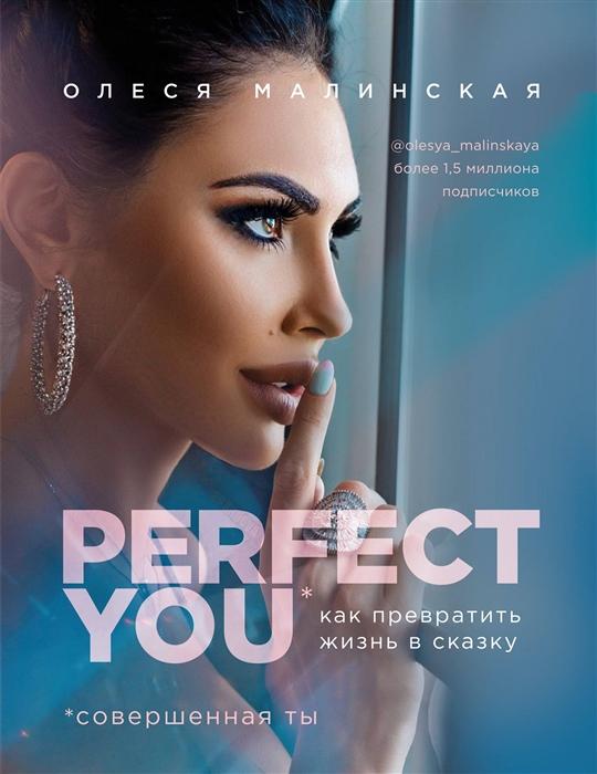 «Perfect you. Как превратить жизнь в сказку»