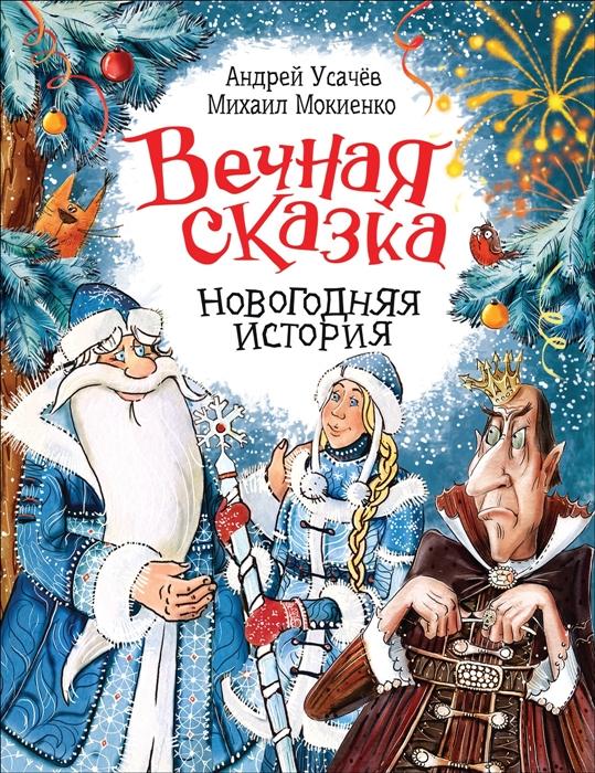 Купить Вечная сказка Новогодняя история, Росмэн, Сказки