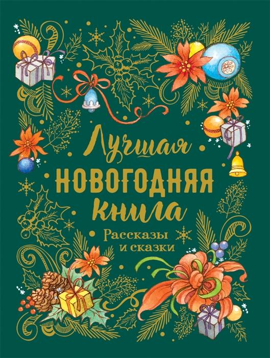 Купить Лучшая новогодняя книга Рассказы и сказки, Росмэн, Проза для детей. Повести, рассказы