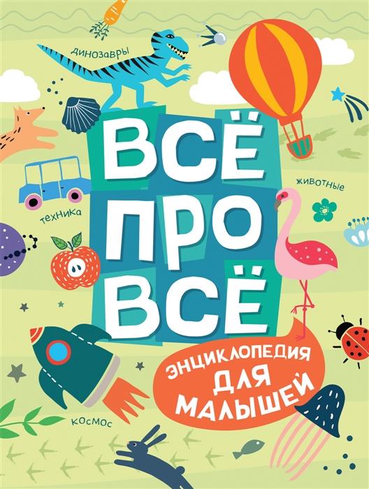 Купить Все про все Энциклопедия для малышей, Росмэн, Универсальные детские энциклопедии и справочники