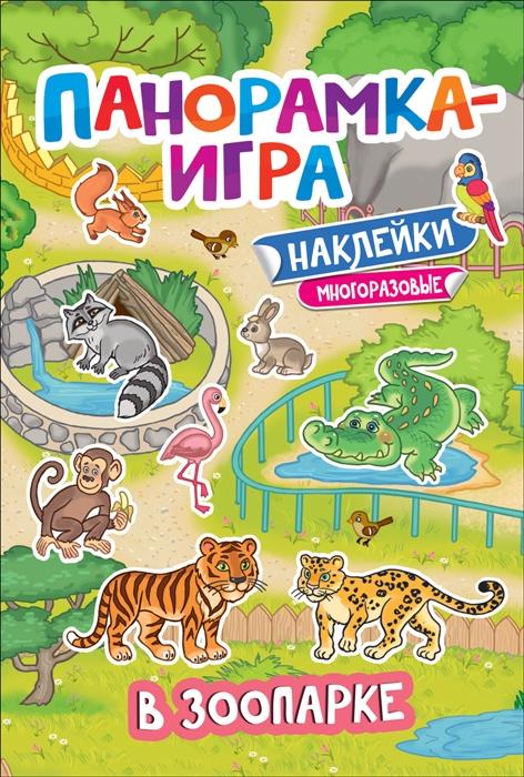 Игнатова А. В зоопарке Многоразовые наклейки в зоопарке многоразовые наклейки