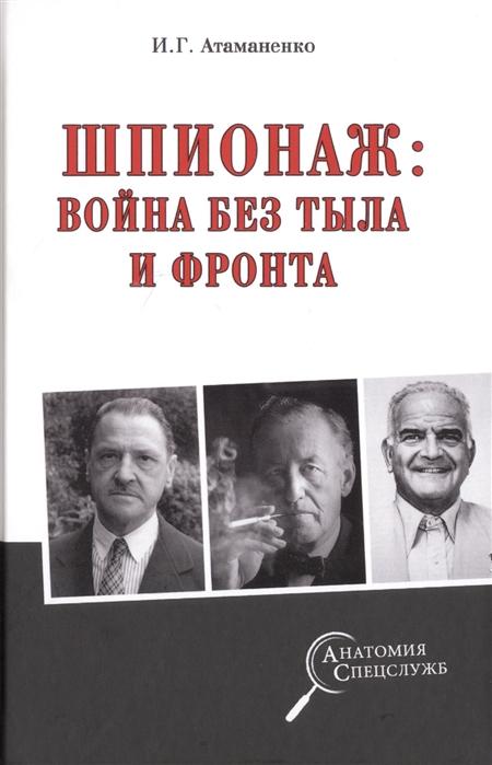Атаманенко И. Шпионаж война без тыла и фронта атаманенко и гроссмейстеры афер