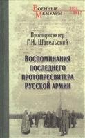 Воспоминания последнего протопресвитера Русской армии
