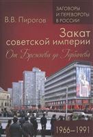 Закат советской империи. От Брежнева до Горбачева. 1966-1991