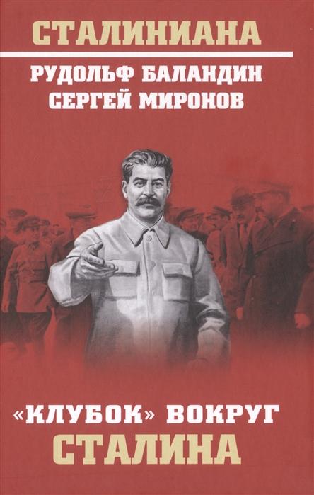Баландин Р., Миронов С. Клубок вокруг Сталина баландин р последний год сталина