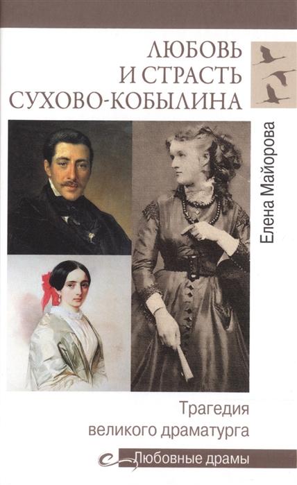 Майорова Е. Любовь и страсть Сухово-Кобылина Трагедия великого драматурга цена