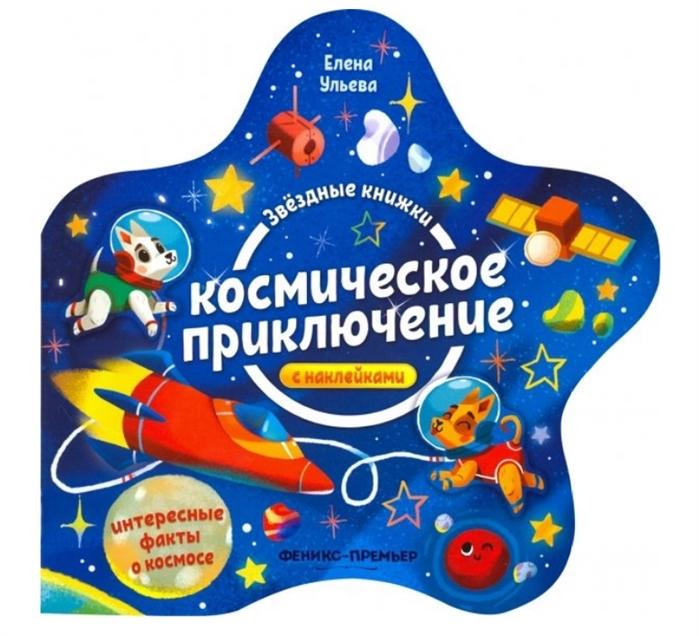 Ульева Е. Космическое приключение Книжка с наклейками цены