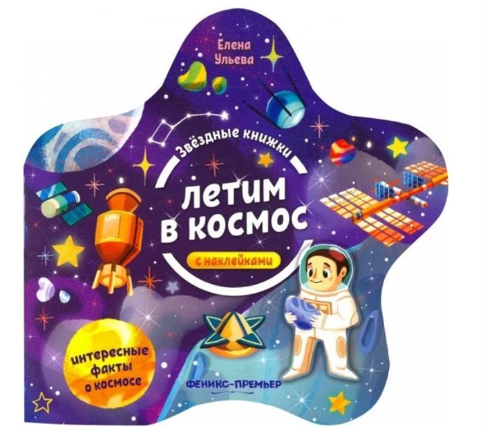 Ульева Е. Летим в космос Книжка с наклейками
