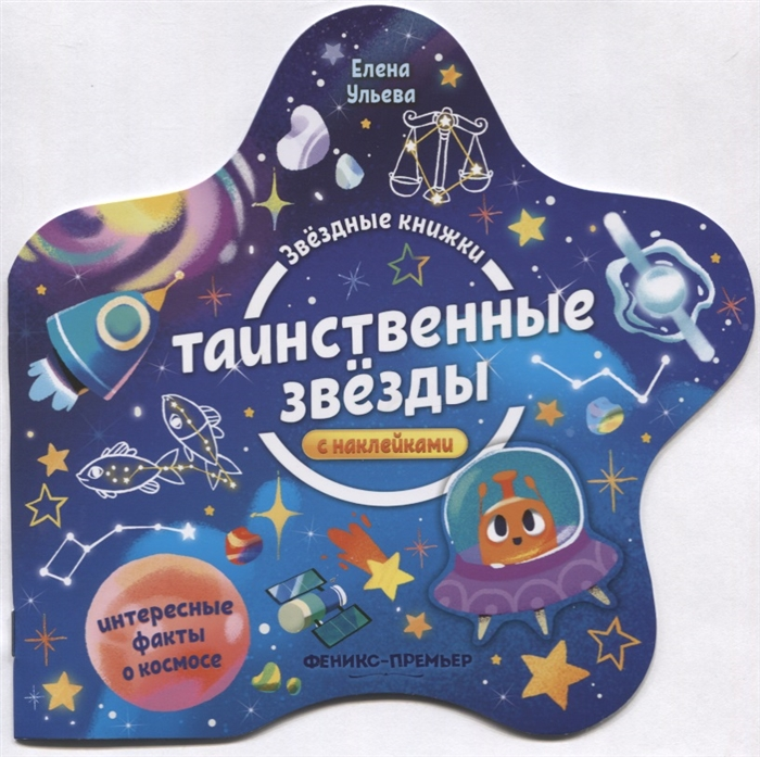 Купить Таинственные звезды Книжка с наклейками, Феникс, РнД, Книги с наклейками