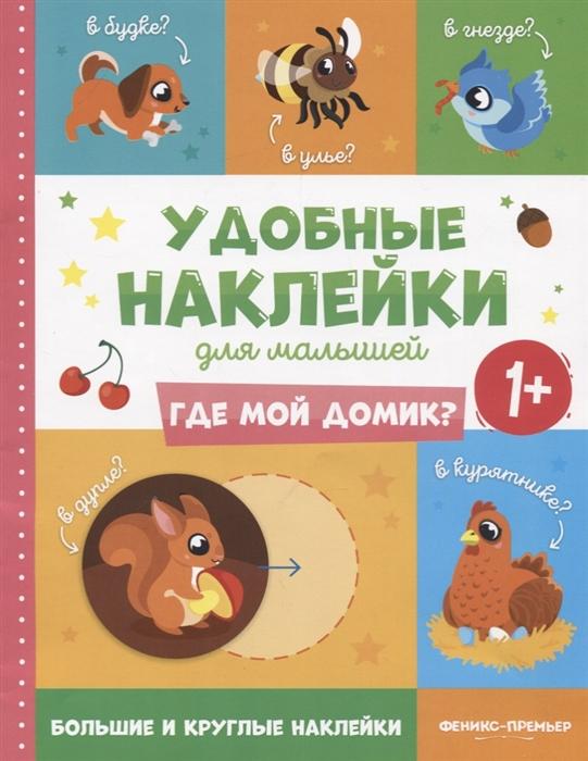 Купить Где мой домик Удобные наклейки для малышей 1, Феникс, РнД, Книги с наклейками
