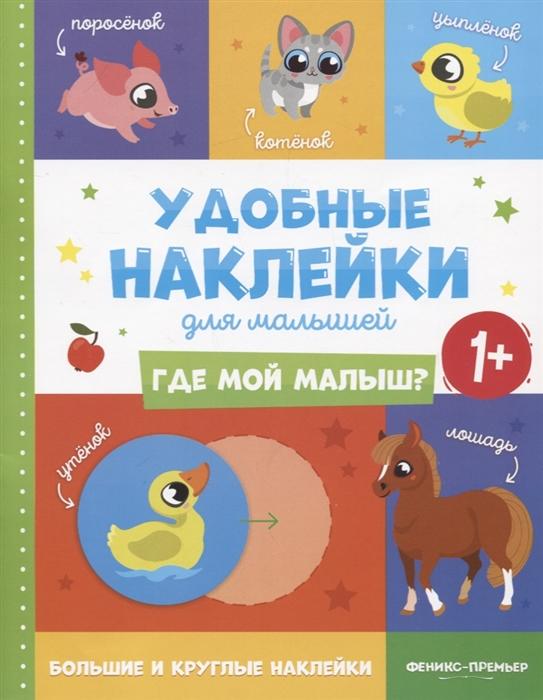 Купить Где мой малыш Удобные наклейки для малышей 1, Феникс, РнД, Книги с наклейками