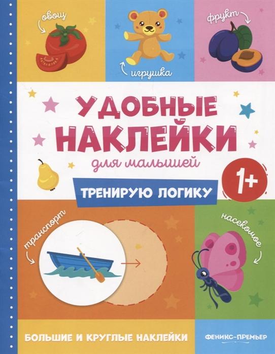 Купить Тренирую логику Удобные наклейки для малышей 1, Феникс, РнД, Книги с наклейками