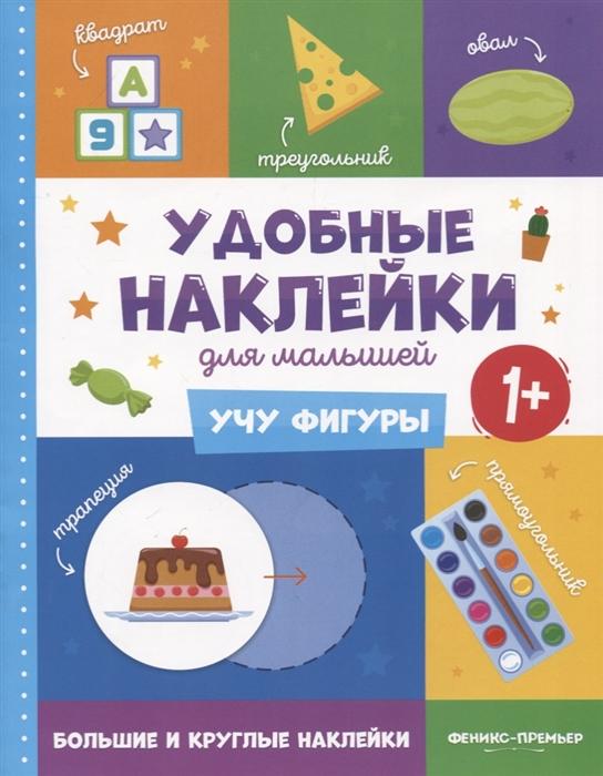 Купить Учу фигуры Удобные наклейки для малышей 1, Феникс, РнД, Книги с наклейками