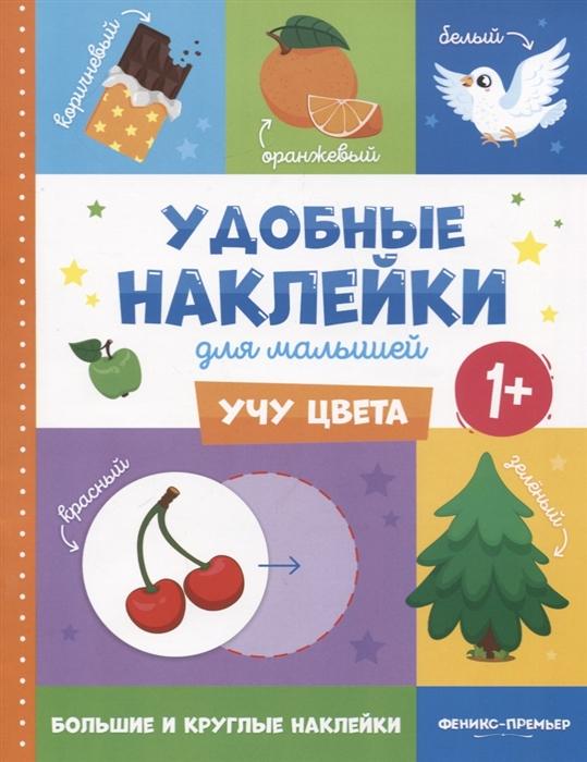 Купить Учу цвета Удобные наклейки для малышей 1, Феникс, РнД, Книги с наклейками