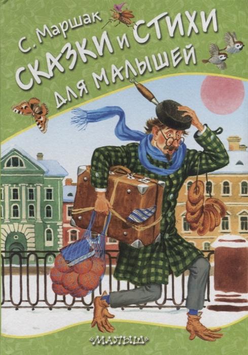 Маршак С. Сказки и стихи для малышей все цены