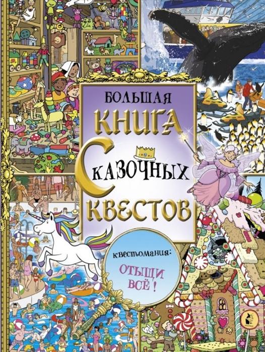 Маркс Дж., Шрей С. Большая книга сказочных квестов Квестомания отыщи все