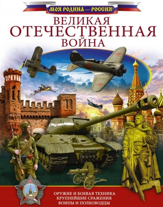Ликсо В. Великая Отечественная война недорого