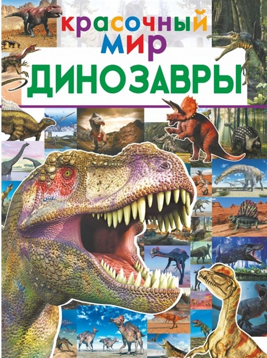 Барановская И., Третьякова А., Хомич Е. Динозавры максимова и ю хомич е о барановская и г большая детская энциклопедия для малышей
