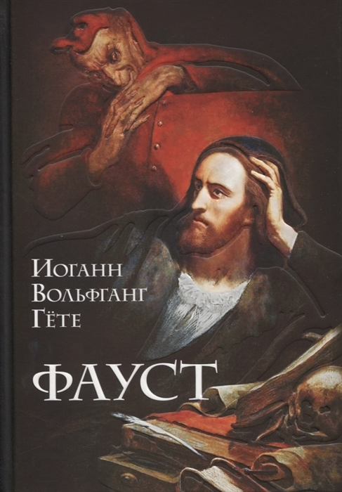 купить Гете И. Фауст по цене 874 рублей