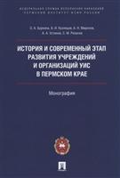 История и современный этап развития учреждений и организаций УИС в Пермском крае