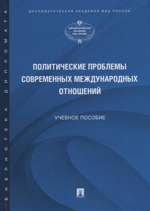 Политические проблемы современных международных отношений Учебное пособие
