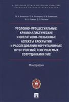 Уголовно-процессуальные, криминалистические и оперативно-розыскные аспекты раскрытия и расследования коррупционных преступлений, совершаемых сотрудниками УИС