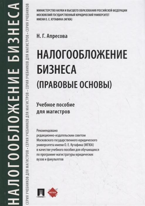 цены Апресова Н. Налогообложение бизнеса правовые основы Учебное пособие для магистров