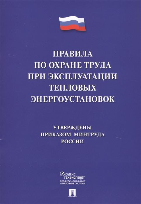 Правила по охране труда при эксплуатации тепловых энергоустановок правила технической эксплуатации тепловых энергоустановок