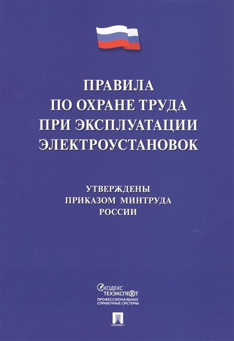 Правила по охране труда при эксплуатации электроустановок мубаракшин р ред правила по охране труда при эксплуатации электроустановок на 2019 год