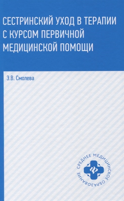 купить Смолева Э. Сестринский уход в терапии с курсом первичной медицинской помощи по цене 733 рублей