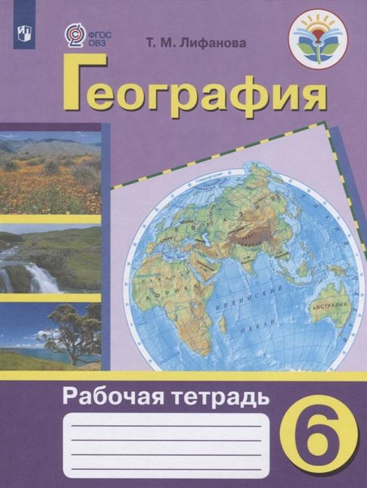 География 6 класс Рабочая тетрадь Учебное пособие для общеобразовательных организаций реализующих адаптированные основные общеобразовательные программы