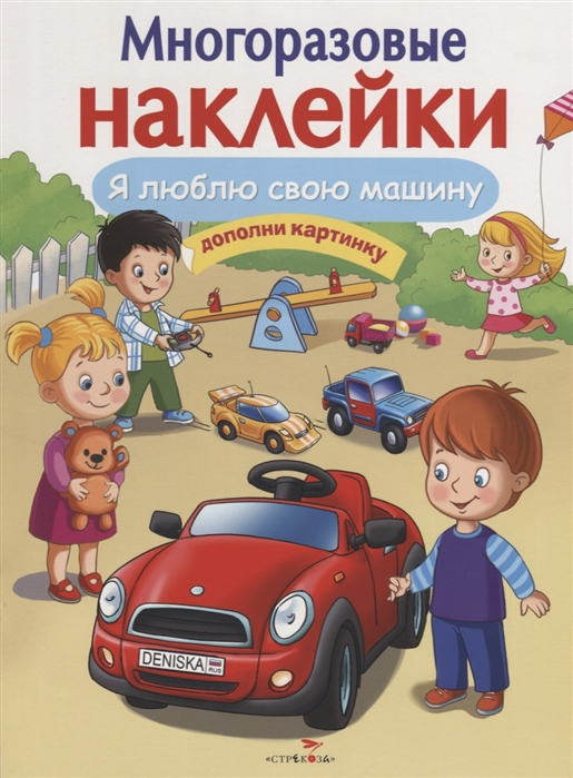 Купить Я люблю свою машину Дополни картинку, Стрекоза, Книги с наклейками
