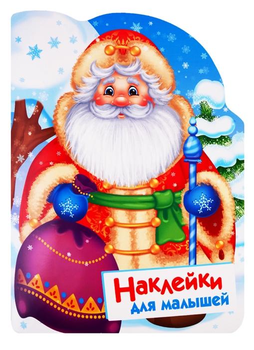 Купить Дед Мороз Наклейки для малышей, Стрекоза, Книги с наклейками