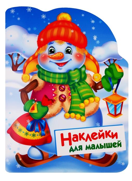никитина е наклейки кружочки вып 5 70 накл илл буртовой и др м никитина Никитина Е. (авт.-сост.) Снеговик Наклейки для малышей