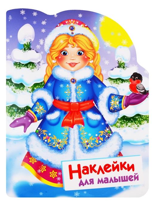 Купить Снегурочка Наклейки для малышей, Стрекоза, Книги с наклейками
