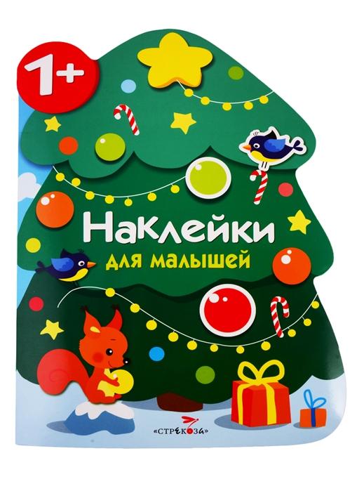 Купить Новогодняя елочка Наклейки для малышей, Стрекоза, Книги с наклейками
