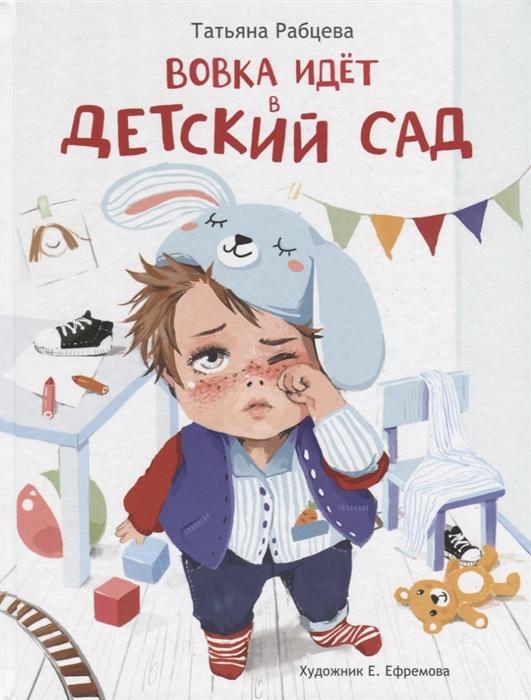 Фото - Рабцева Т. Вовка идет в детский сад кожевникова т поделки в детский сад средняя группа