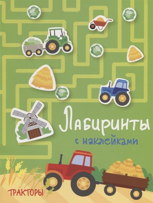 Тракторы Лабиринты с наклейками