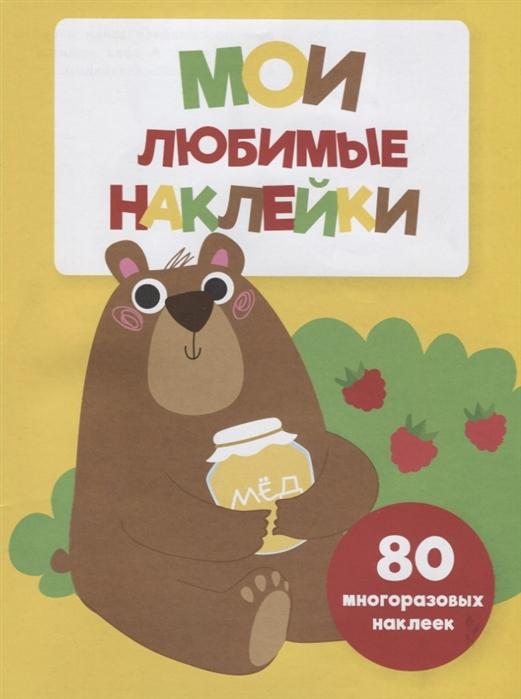 Ефремова Е., Ступина Т. (худ.) Мои любимые наклейки Выпуск 1