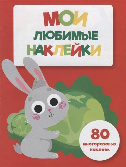Ефремова Е., Ступина Т. (худ.) Мои любимые наклейки Выпуск 2