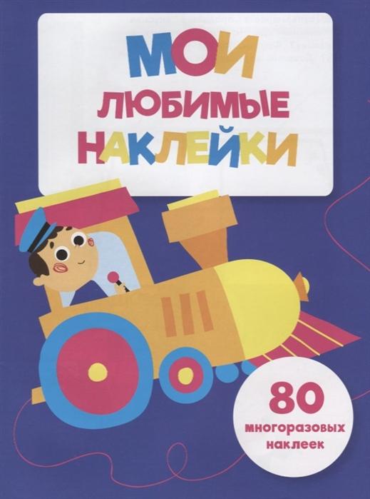 Ступина Т., Кузьменко И. (худ.) Мои любимые наклейки Выпуск 3