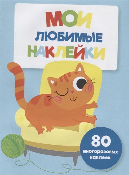 Ступина Т., Копырин С., Ефремова Е. (худ.) Мои любимые наклейки Выпуск 6