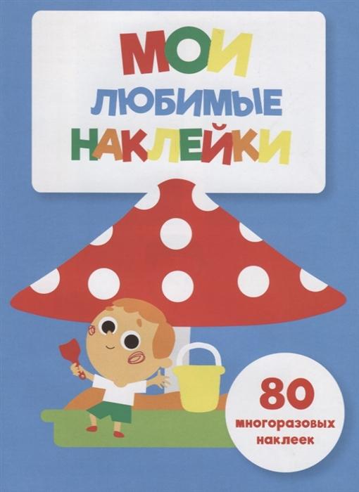 Копырин С., Ступина Т. (худ.) Мои любимые наклейки Выпуск 7