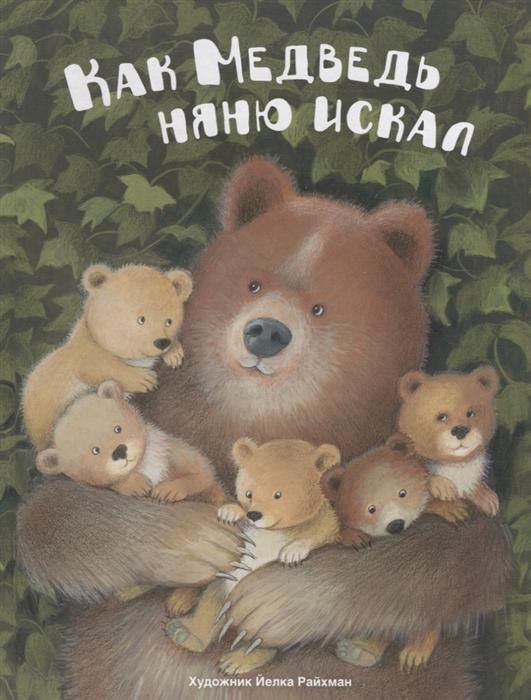 Купить Как Медведь няню искал Русская народная сказка, Стрекоза, Сказки