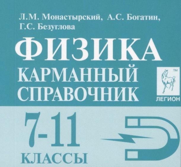Физика 7-11 классы Карманный справочник