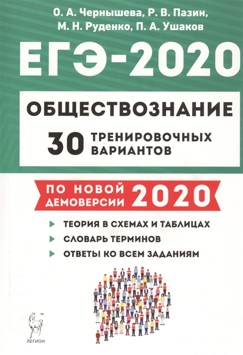 ЕГЭ-2020 Обществознание 30 тренировочных вариантов По новой демоверсии 2020