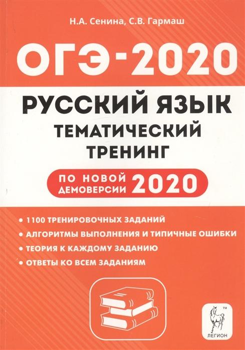 ОГЭ-2020 Русский язык 9 класс Тематический тренинг По новой демоверсии 2020