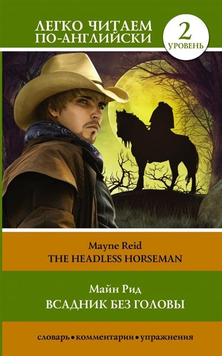Рид М. Всадник без головы The Headless horseman Уровень 2 майн рид the headless horseman a strange tale of texas