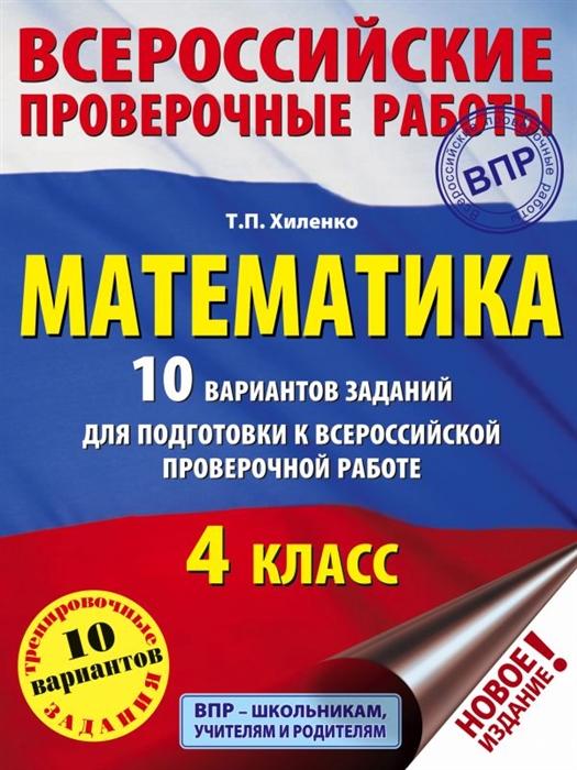 Хиленко Т. Математика 4 класс 10 вариантов заданий для подготовки к всероссийской проверочной работе недорого